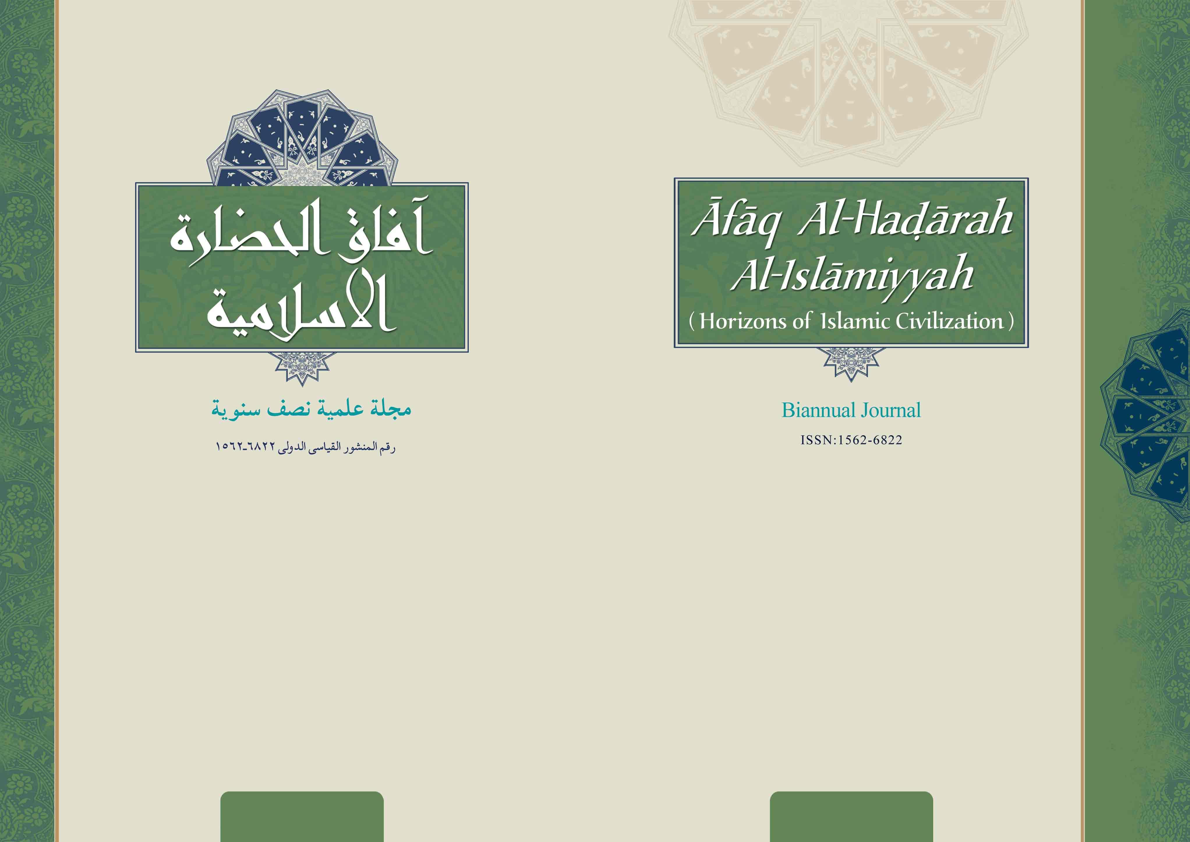آفاق الحضارة الاسلامية